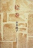 絵巻 (1978年)