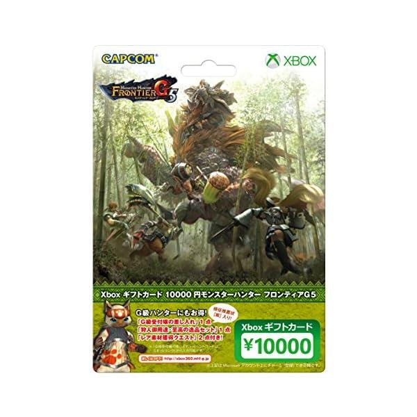 Xbox ギフトカード 10000円 『モンスタ...の商品画像