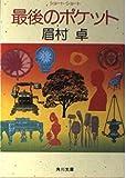 最後のポケット (角川文庫 (6134))