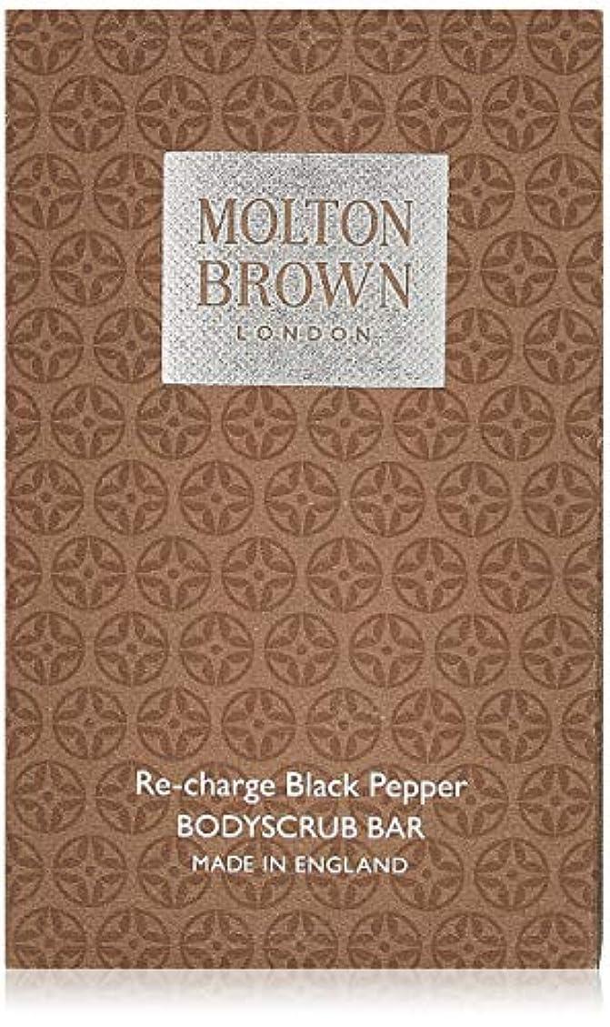 プレゼンテーション掃除アセンブリMOLTON BROWN(モルトンブラウン) ブラックペッパーボディスクラブバー