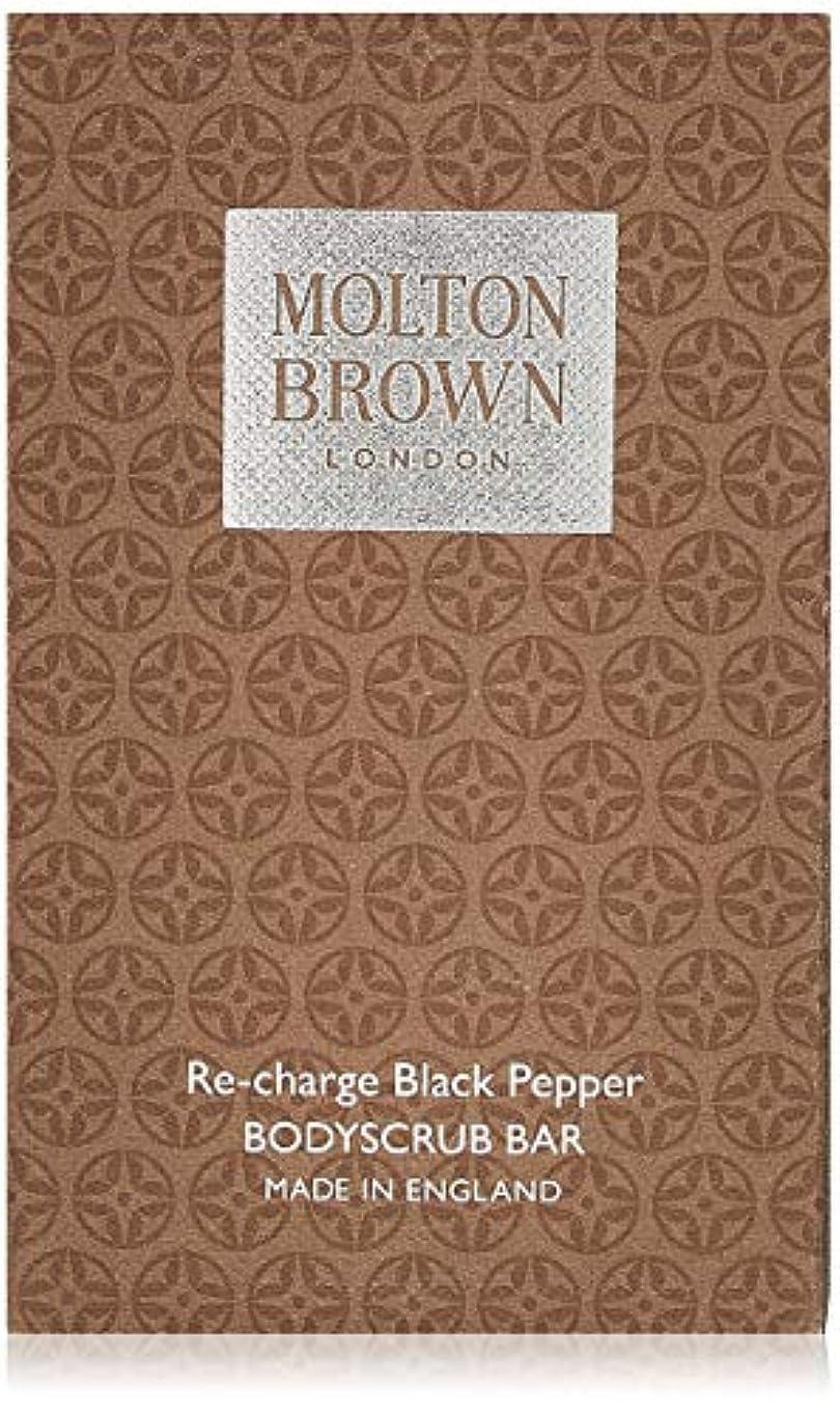 マティス生き残ります旋律的MOLTON BROWN(モルトンブラウン) ブラックペッパーボディスクラブバー