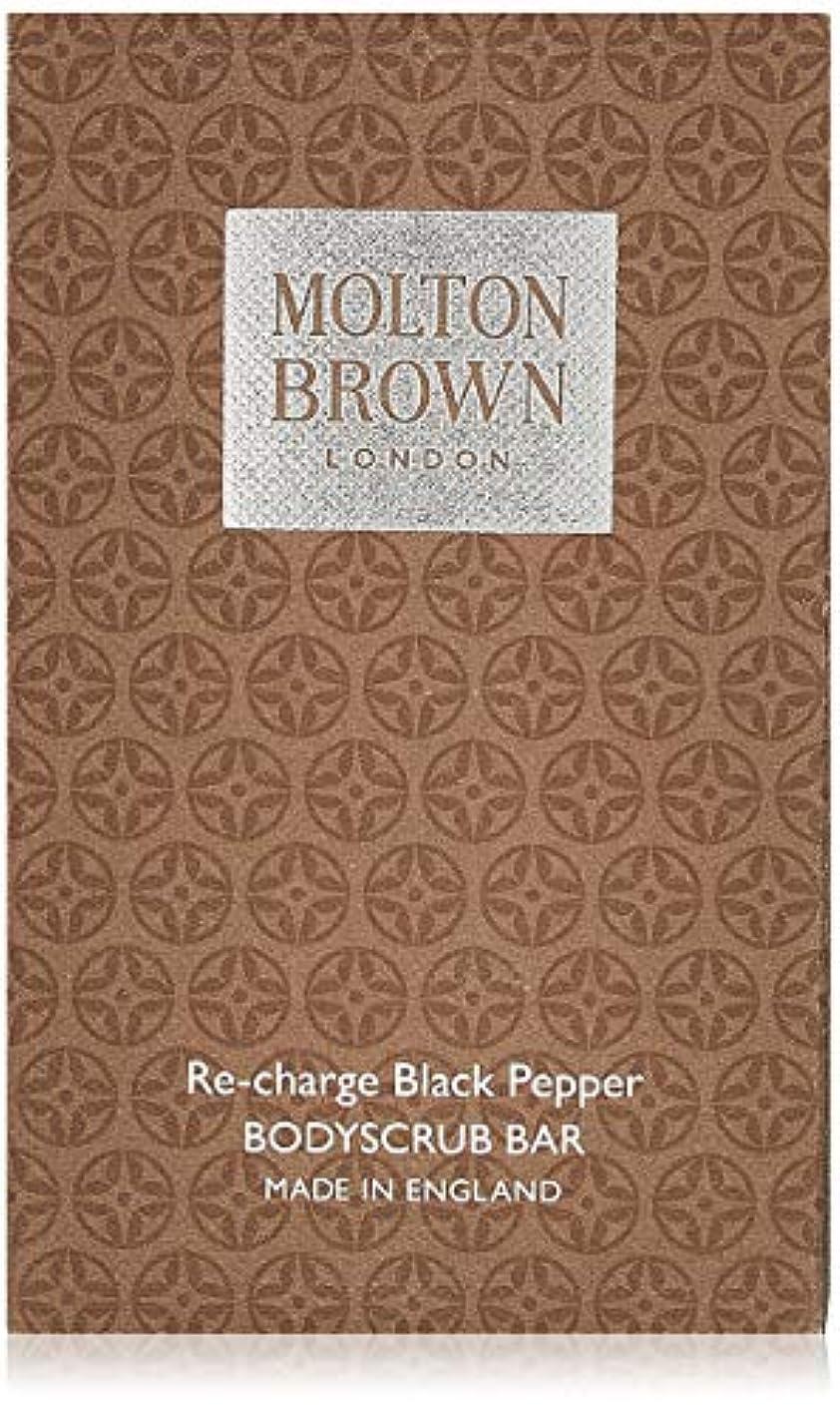 急いで電話する残りMOLTON BROWN(モルトンブラウン) ブラックペッパーボディスクラブバー 石鹸 250g