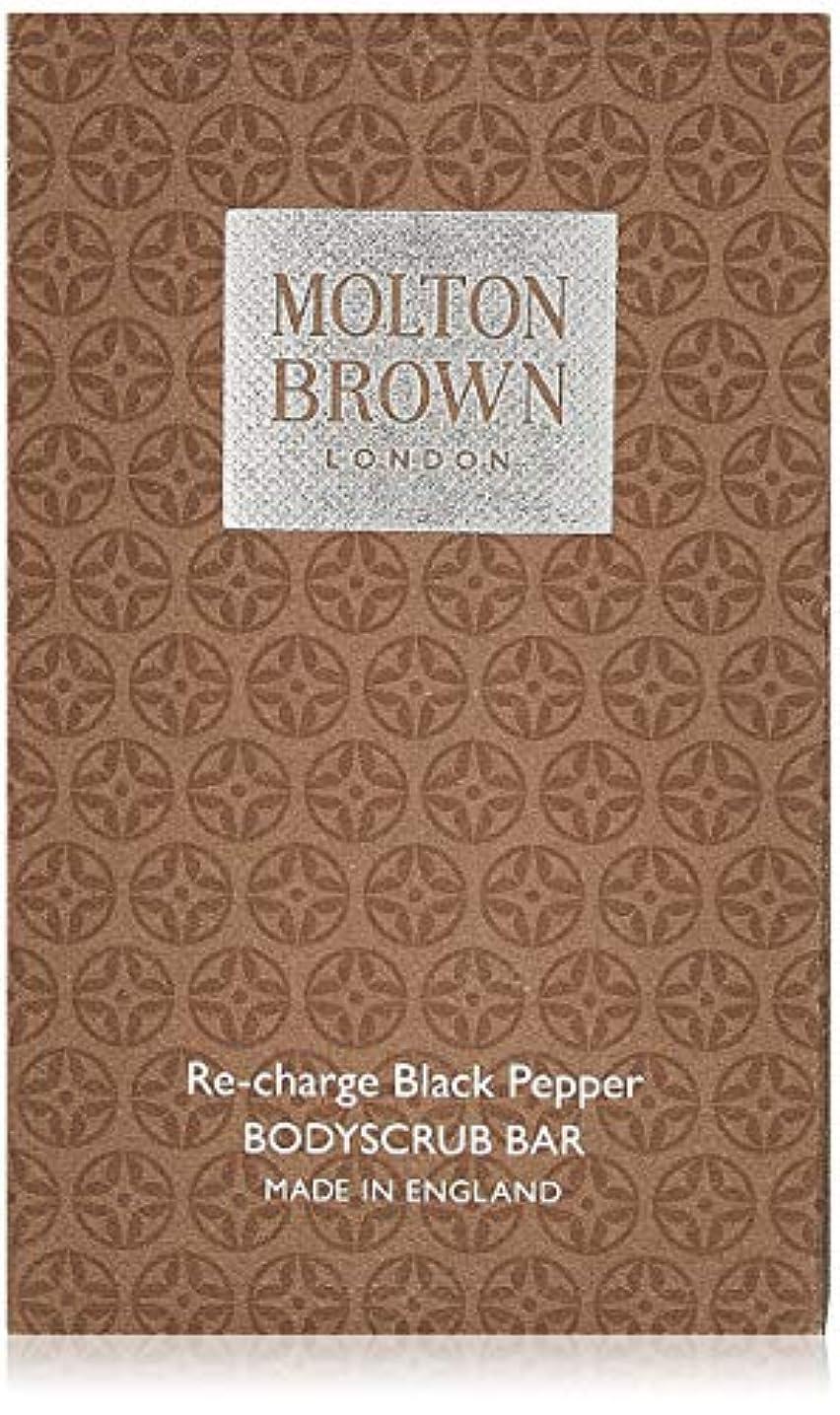 フィード劣るパワーセルMOLTON BROWN(モルトンブラウン) ブラックペッパーボディスクラブバー 石鹸 250g