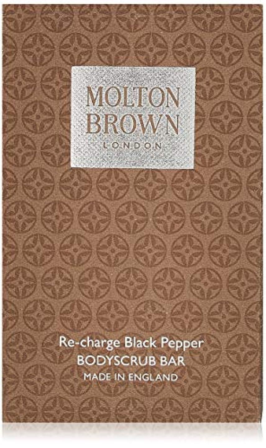 過度に最少奨励しますMOLTON BROWN(モルトンブラウン) ブラックペッパーボディスクラブバー 石鹸 250g