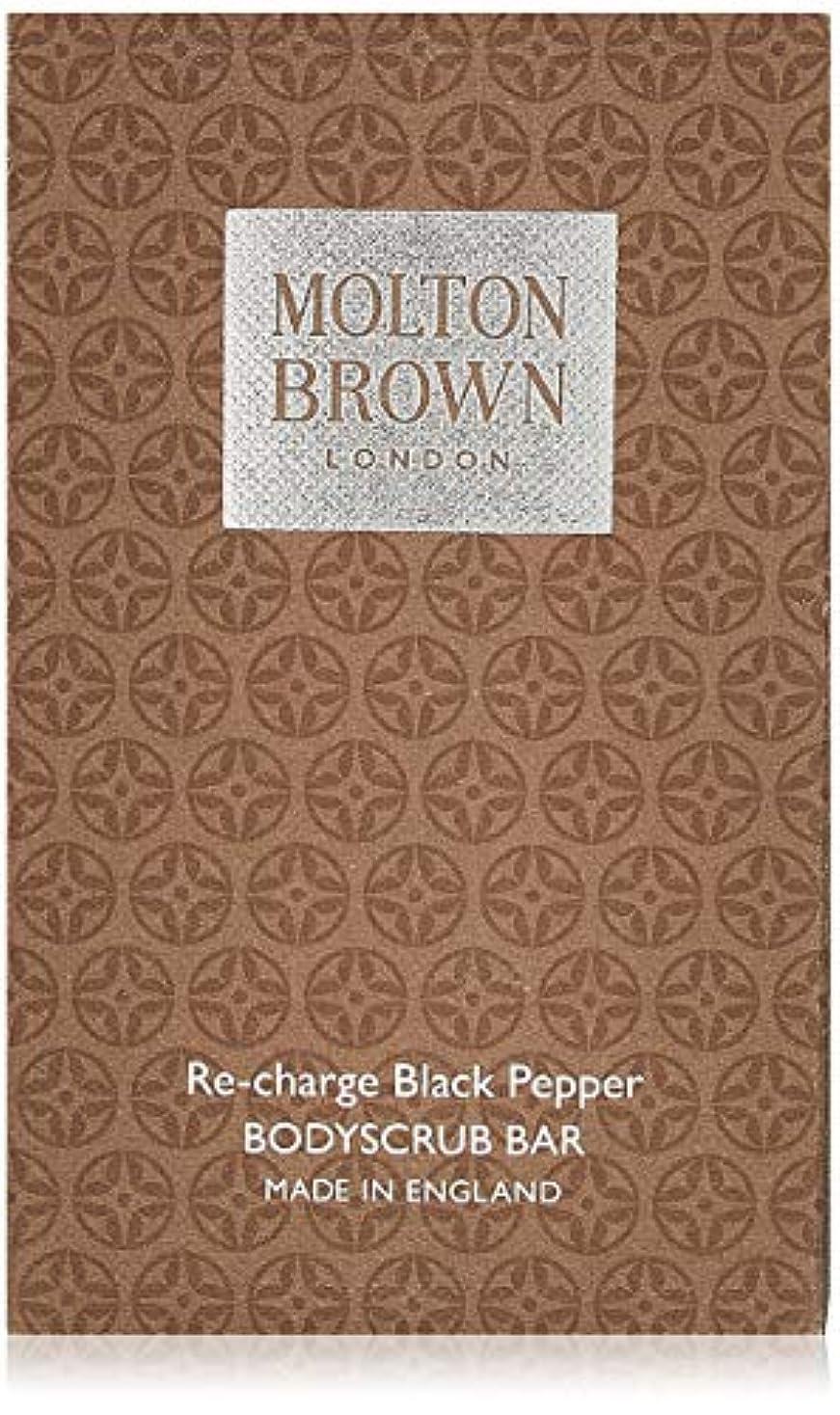 役に立つ飾り羽含むMOLTON BROWN(モルトンブラウン) ブラックペッパーボディスクラブバー 石鹸 250g