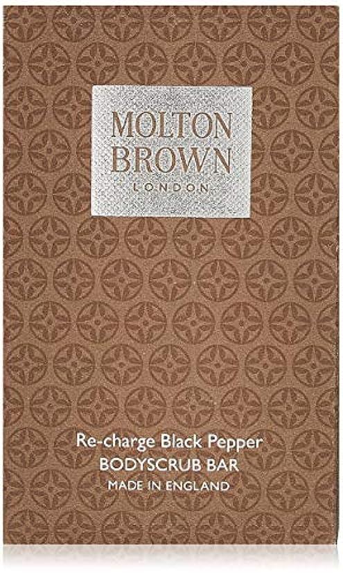まどろみのある消す更新するMOLTON BROWN(モルトンブラウン) ブラックペッパーボディスクラブバー