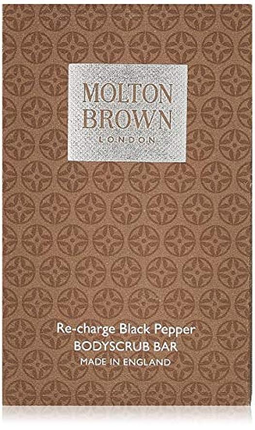 親指クレタ上がるMOLTON BROWN(モルトンブラウン) ブラックペッパーボディスクラブバー