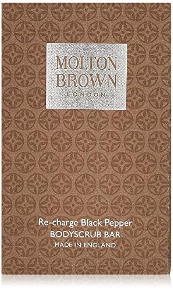 補足蜂標高MOLTON BROWN(モルトンブラウン) ブラックペッパーボディスクラブバー