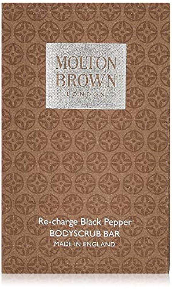 ソフィー不器用外科医MOLTON BROWN(モルトンブラウン) ブラックペッパーボディスクラブバー 石鹸 250g
