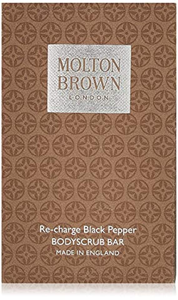 ホステル逃れる線MOLTON BROWN(モルトンブラウン) ブラックペッパーボディスクラブバー