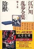 陰獣~江戸川乱歩全集第3巻~ (光文社文庫)
