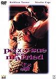 ペギー・スーの結婚[DVD]