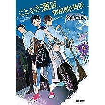 ことぶき酒店御用聞き物語 (光文社キャラクター文庫)