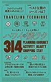 ハワイの旅テク314