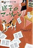 迷子のマーリーン―三毛猫ウィンキー&ジェーン〈1〉 (ヴィレッジブックス)