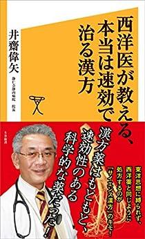 [井齋 偉矢]の西洋医が教える、本当は速効で治る漢方 (SB新書)