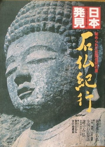 石仏紀行―秘められた民間信仰の里 (1980年) (日本発見 心のふるさとをもとめて〈17〉)