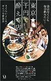 51bNzt1BXCL. SL160  - 幡ヶ谷&梅ヶ丘でレバーが美味しい「やきとん酒場の太陽食堂」