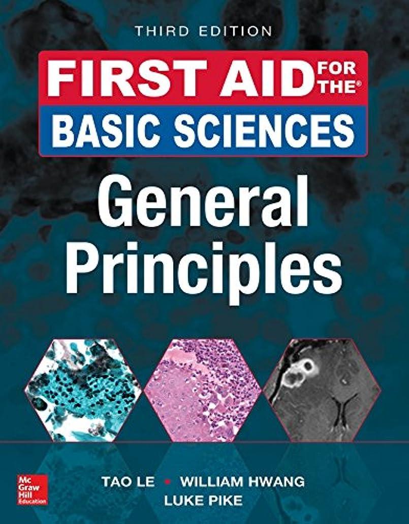 キーバラエティ市場First Aid for the Basic Sciences: General Principles, Third Edition (First Aid Series) (English Edition)