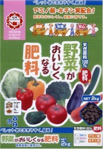 日清ガーデンメイト 野菜がおいしくなる肥料 2kg