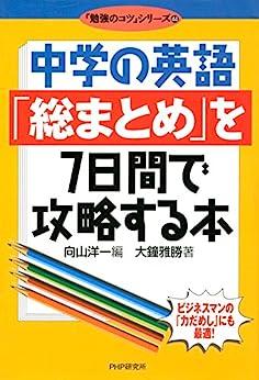 [大鐘 雅勝]の中学の英語「総まとめ」を7日間で攻略する本 「勉強のコツ」シリーズ