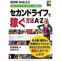 超図解Web2.0 セカンドライフで稼ぐ方法 A to Z (超図解シリーズ)