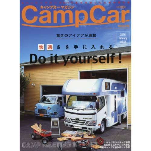 キャンプカーマガジン(53) 2016年 01 月号 [雑誌]: Jimny Plus 増刊