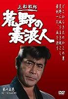 荒野の素浪人 第15巻 (3話入り) [DVD]