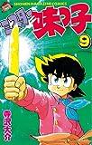 ミスター味っ子(9) (週刊少年マガジンコミックス)