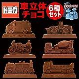 バレンタイン チョコレート トミカ 働く車チョコ 6個セット (救急車/救助車/白バイ/ミキサー車/ダンプカー/ホイールローダ) トミカチョコ ラッピング付き (セット品)