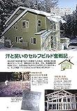 自分でわが家を作る本。 画像