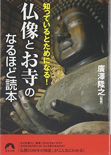 知っているとためになる!仏像とお寺のなるほど読本 (青春文庫 ひ- 7)の詳細を見る