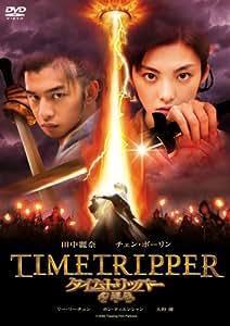 タイムトリッパー 幻遊伝 GEN・YU・DEN [DVD]