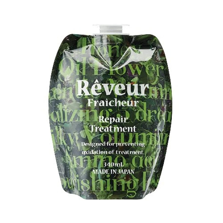 ハンドブック忌避剤重なるReveur(レヴール) レヴール フレッシュール リペア トリートメント 詰替え用 (340mL)