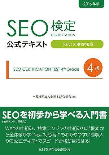 SEO検定公式テキスト4級: SEOの基礎知識