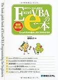 世界でいちばん簡単なExcelVBAのe本[最新第2版]ExcelVBAの基本と考え方がわかる本