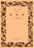 鴛鴦帳 (岩波文庫)