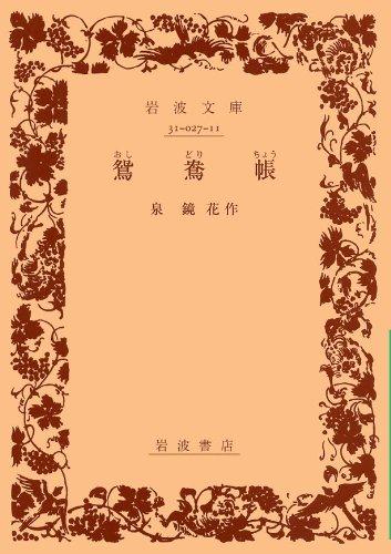 鴛鴦帳 (岩波文庫)の詳細を見る