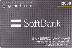 国際電話カード SoftBank Comicaカード 12000円券