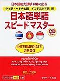 タイ語・ベトナム語・インドネシア語版 日本語単語スピードマスター INTERMEDIATE2500 画像