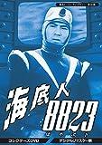 甦るヒーローライブラリー 第30集 海底人8823 コレクターズDVD<デジタルリマ...[DVD]