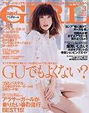 andGIRL(アンドガール) 2016年 03 月号 [雑誌]   (エムオン・エンタテインメント)
