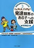こんなとき、どうする?発達障害のある子への支援 中学校以降 (特別支援教育をすすめる本) 画像