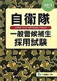 自衛隊 一般曹候補生採用試験 2012年度版