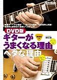 DVD版 ギターがうまくなる理由ヘタな理由 (DVDビデオ・ワークショップ)