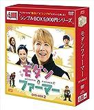 モダン・ファーマー DVD-BOX2<シンプルBOX 5,000円シリーズ>[DVD]