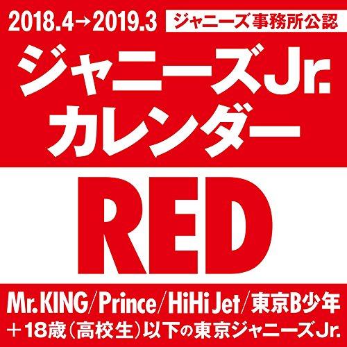 2018.4→2019.3 ジャニーズJr.カレンダー RED...