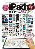 iPad for ビギナーズ 2021 (100%ムックシリーズ)