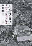 原爆供養塔 忘れられた遺骨の70年 (文春e-book)