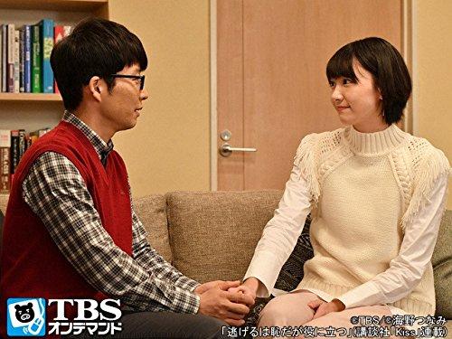 第10話 恋愛レボリューション2016